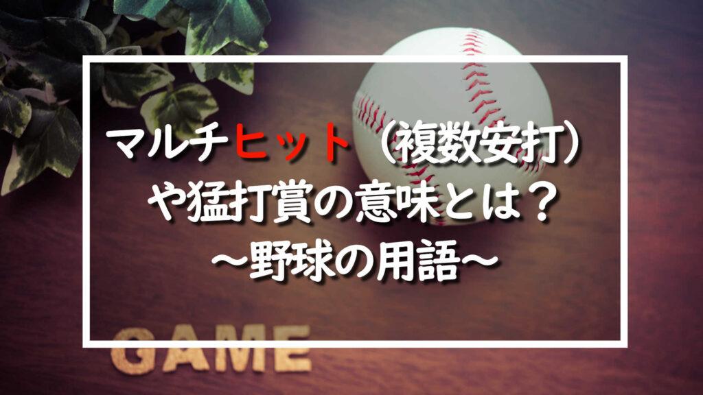 マルチヒット(複数安打)や猛打賞の意味~野球の用語