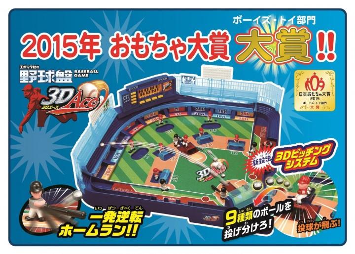 エポック社の野球盤