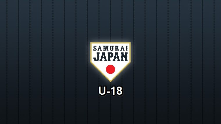 侍ジャパンU-18