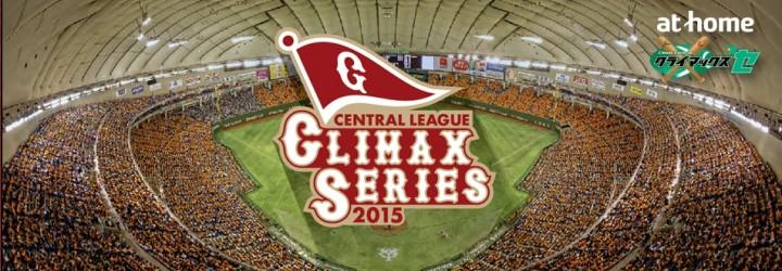 2015年クライマックスシリーズ日程とチケット購入方法