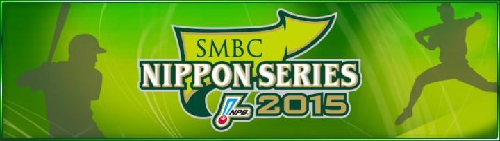 2015年SMBC日本シリーズの日程とチケット購入方法