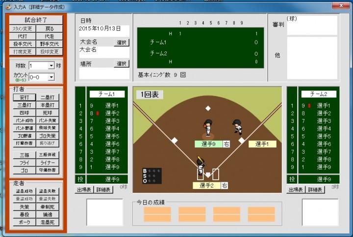 野球のスコアブックから詳細なデータを表示してくれるソフト