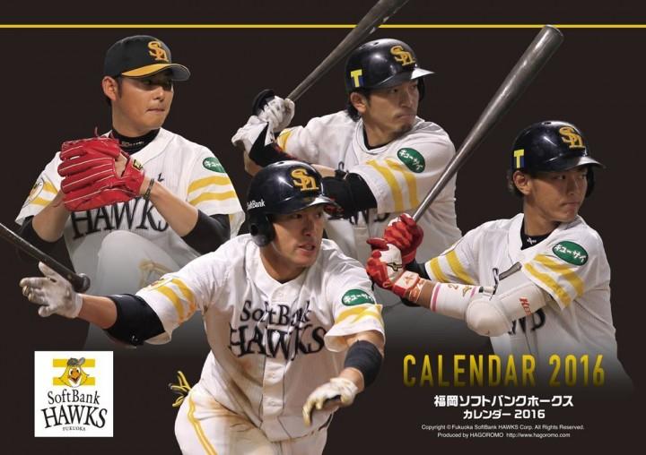 2016年福岡ソフトバンクホークスカレンダー チームや選手など