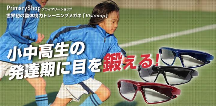 小中学生の動体視力を鍛えるメガネ