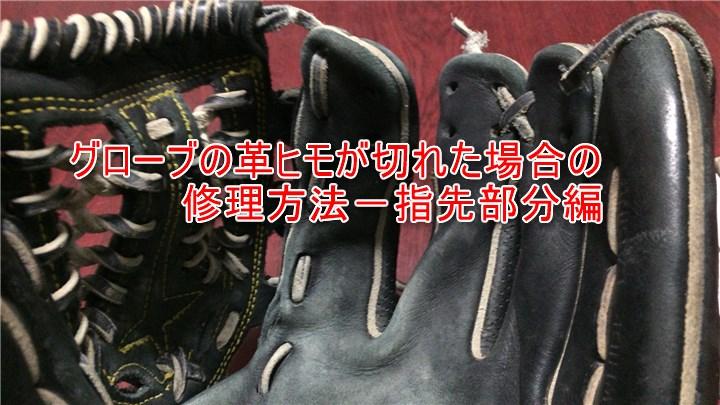 グローブの指先部分の革ヒモが切れた場合の修理方法