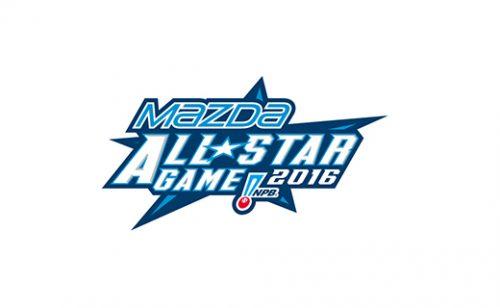 プロ野球マツダオールスターゲーム2016