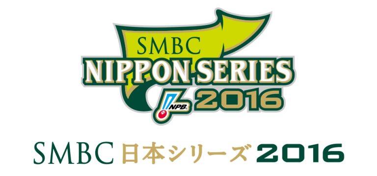 2016年SMBC日本シリーズ