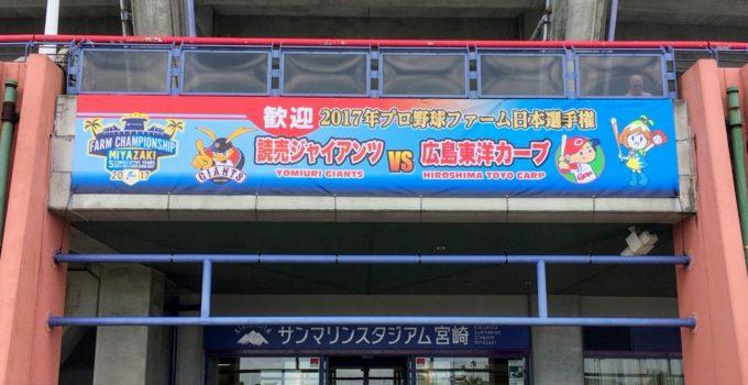 2017年ファーム日本選手権