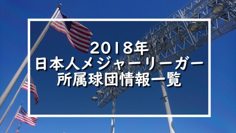 2018年日本人メジャーリーガー所属球団一覧