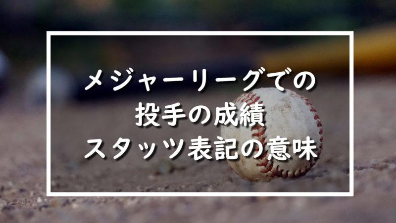 メジャーリーグでの投手成績スタッツ表記の意味