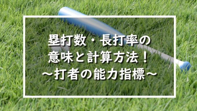 塁打数・長打率の意味と計算方法...