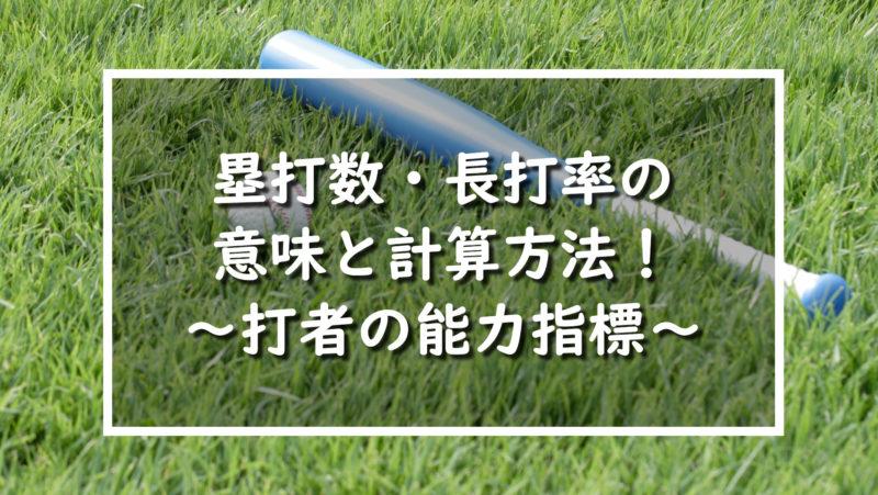 塁打数・長打率の意味と計算方法