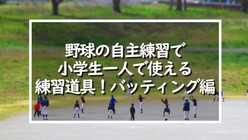 野球の自主練習で小学生一人で使える練習道具!バッティング練習編