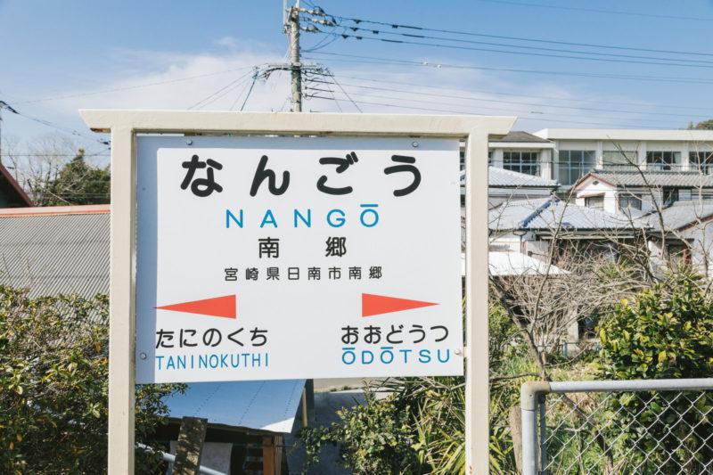 JR九州の「特急 海幸山幸」の最終駅の南郷駅