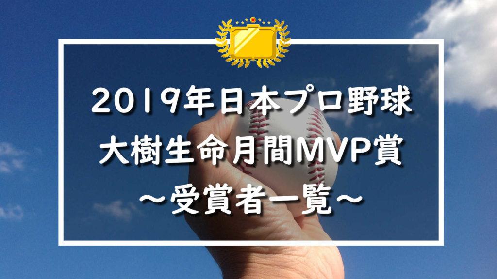 2019年 日本プロ野球 大樹生命月間MVP~受賞者一覧