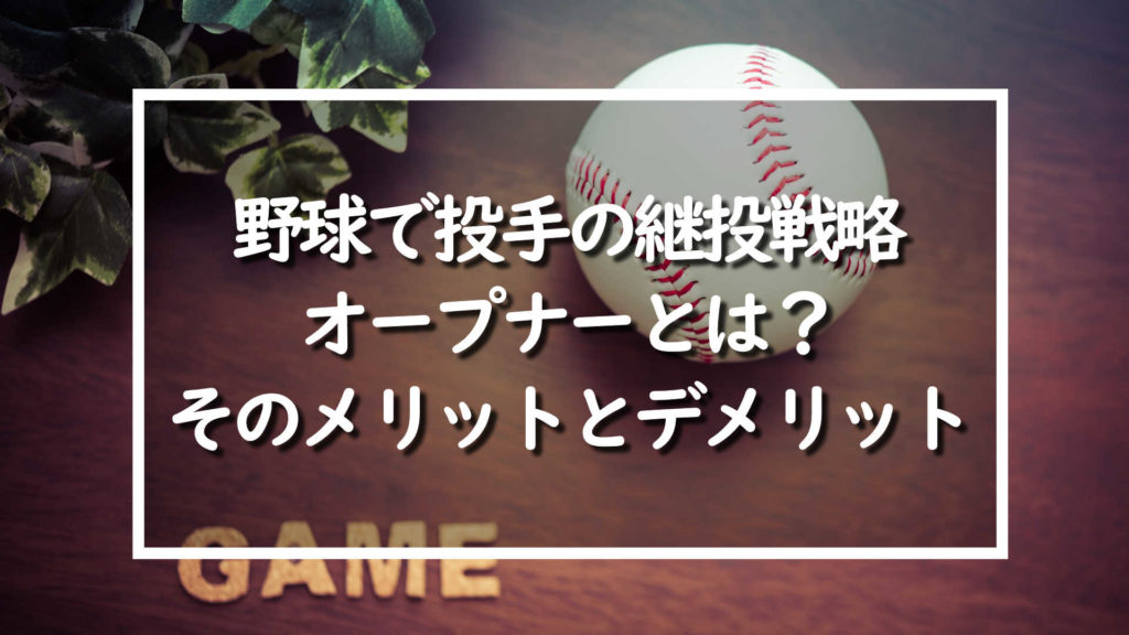 野球で投手の継投戦略「オープナー」とは?そのメリットとデメリット!