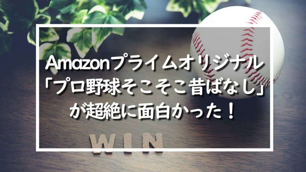 Amazonプライムオリジナル「プロ野球 そこそこ昔ばなし」が超絶に面白かった!