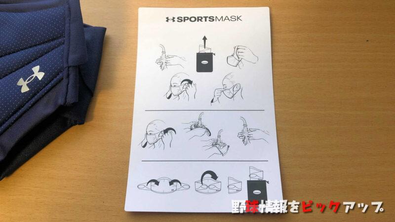 「UA Sports Mask」の収納図解も付属