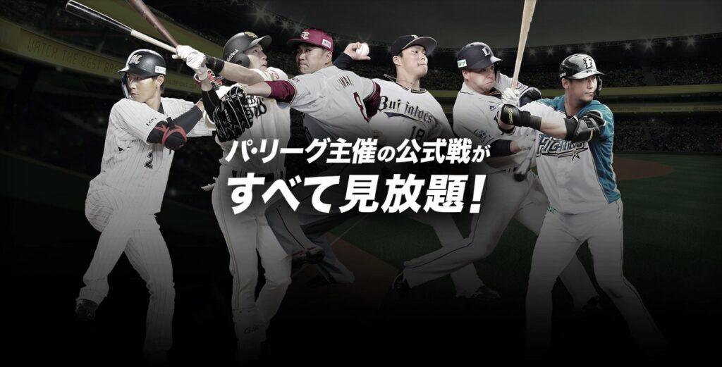 楽天TV(パ・リーグ Special)を利用してプロ野球を見る