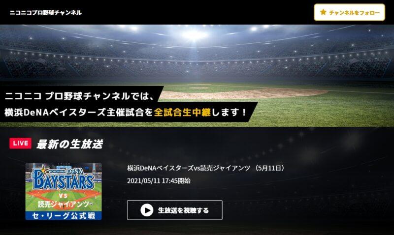横浜DeNA主催試合を無料視聴したい場合