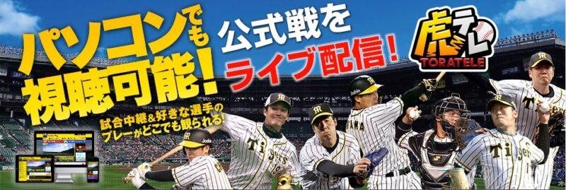 虎テレ(TORATERE)で阪神タイガース戦を見る