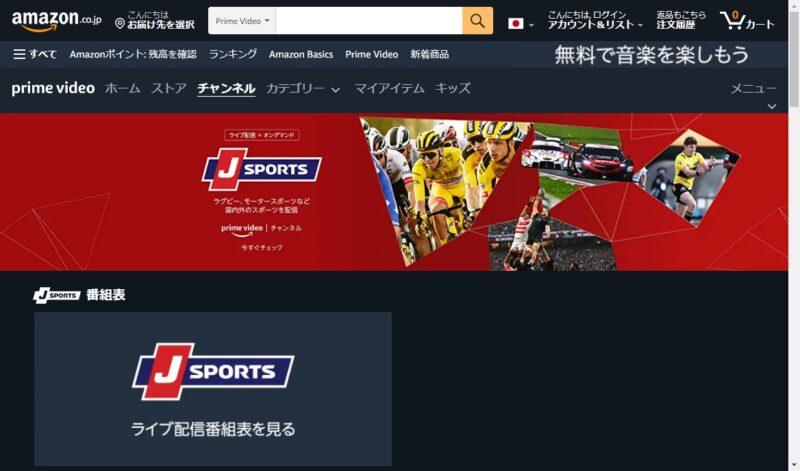 セ・リーグ3球団(広島・中日・DeNA)の主催試合をAmazonプライムJSportsチャンネルで無料視聴