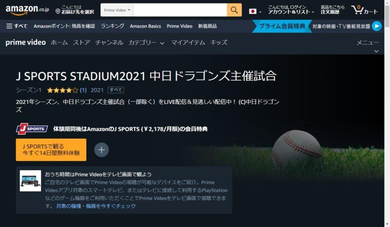 Amazonプライム Jsportsチャンネルの詳細
