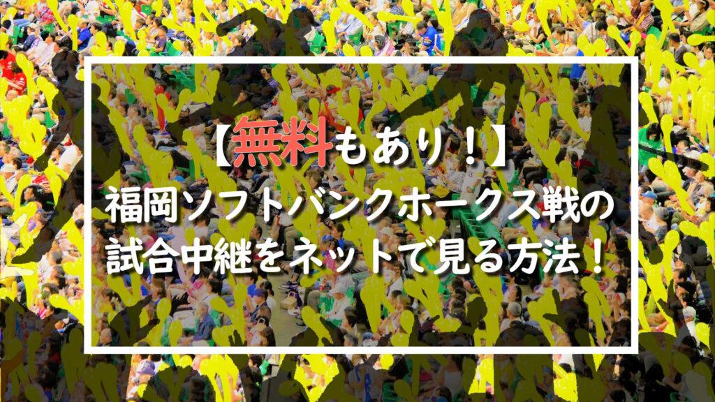 福岡ソフトバンクホークス戦の中継をネットで見る方法!無料視聴方法はある?