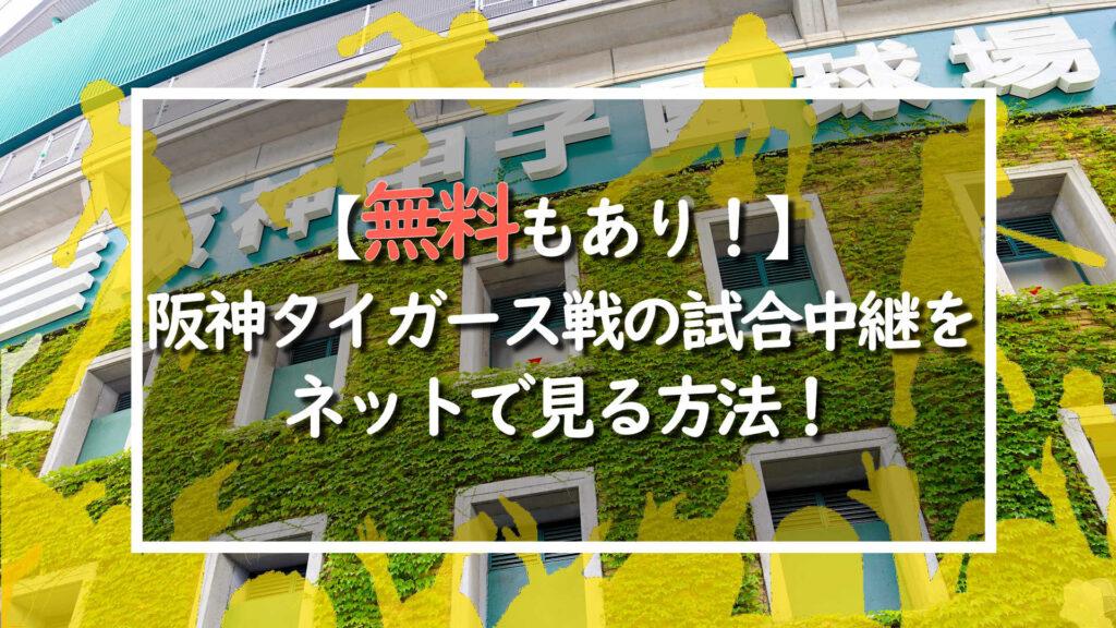阪神タイガース戦の試合中継をネットで見る方法!無料視聴方法はある?