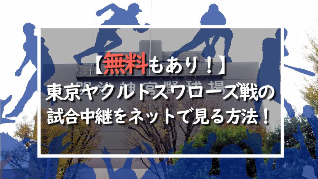 東京ヤクルトスワローズ戦の試合中継をネットで見る方法!無料視聴方法はある?
