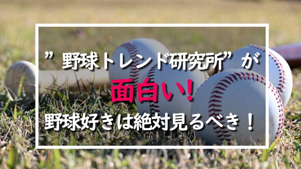 DAZNと人気Youtuberのコラボ「野球トレンド研究所」が面白い!野球好きなら絶対見たいコンテンツ!