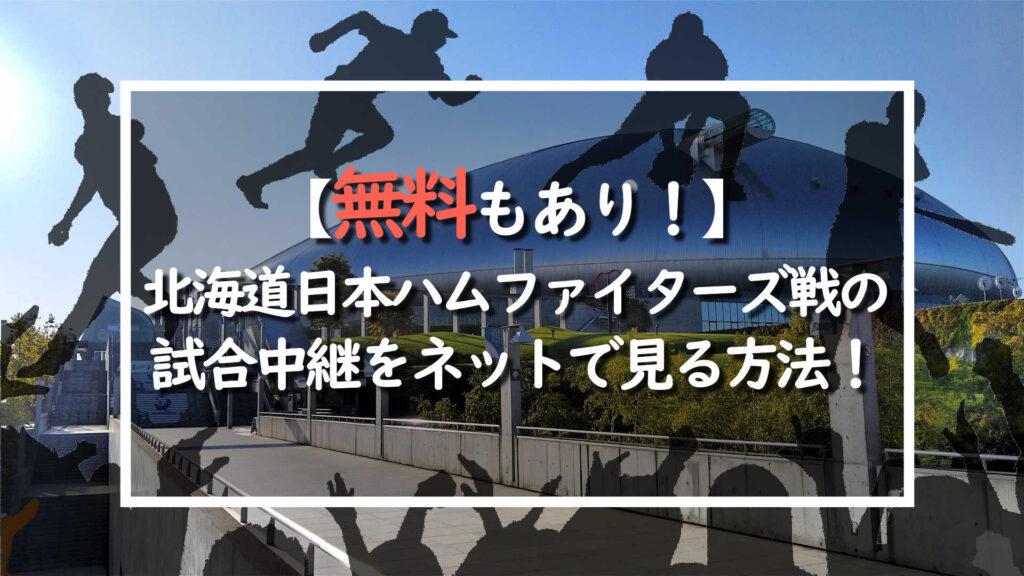 北海道日本ハムファイターズ戦の試合中継をネットで見る方法!無料視聴方法はある?