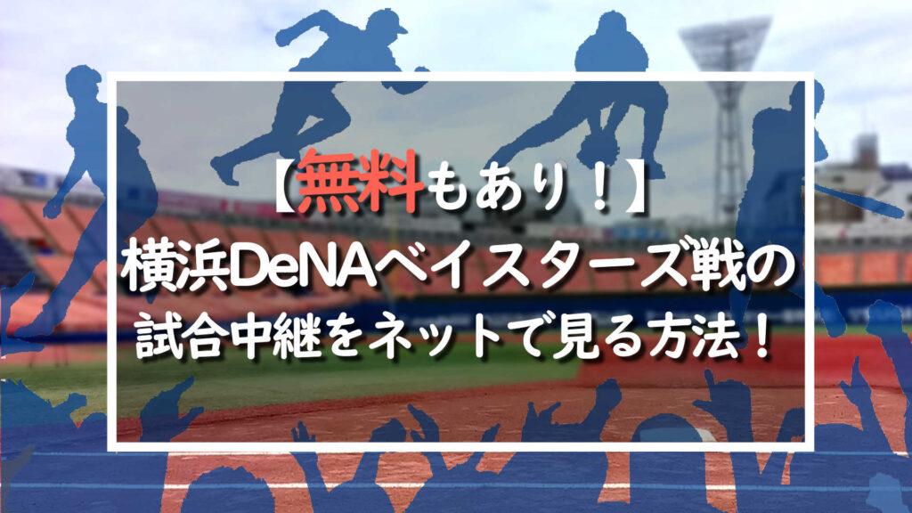 横浜DeNAベイスターズ戦の試合中継をネットで見る方法!無料視聴方法はある?