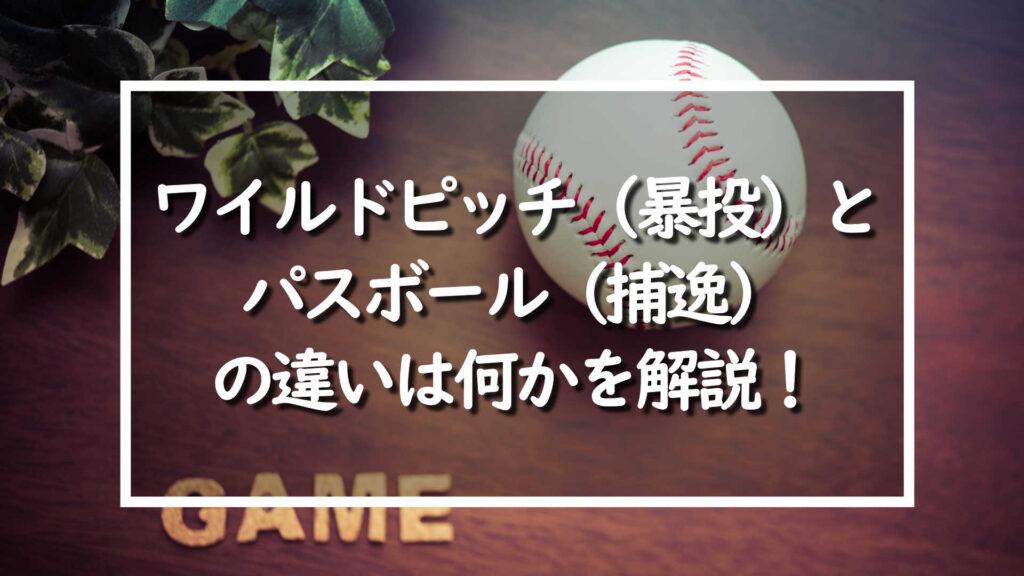 「ワイルドピッチ(悪送球)」と「パスボール(捕逸)」の違いは何かを解説【野球用語】