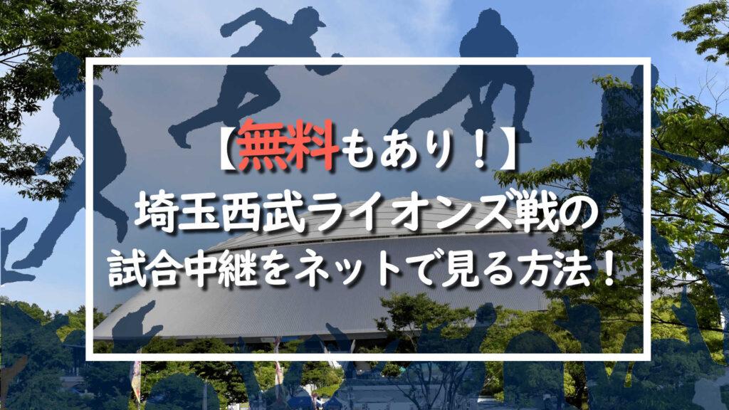 埼玉西武ライオンズ戦の試合中継をネットで見る方法!無料視聴方法はある?