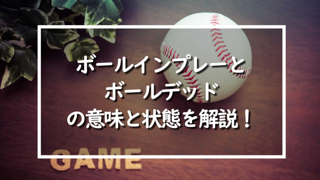 ボールインプレーとボールデッドの意味と状態について解説【野球のルール】