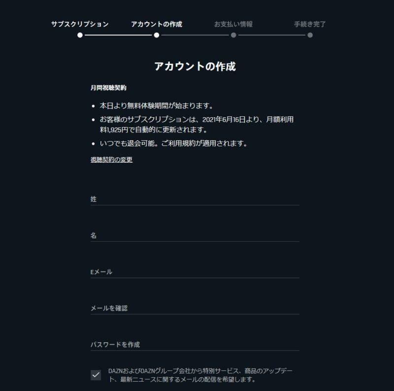 DAZNのアカウント作成