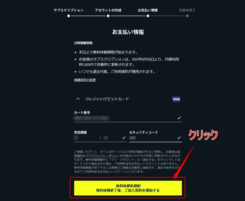 DAZNの料金支払情報の登録