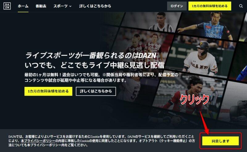 DAZN公式サイトにアクセス