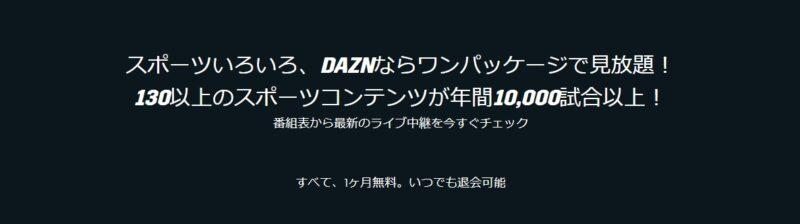 DAZNの基本情報