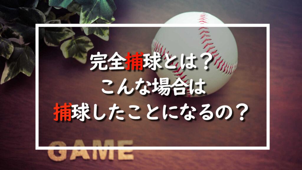 完全捕球とは?こんな場合は捕球したことになるの?