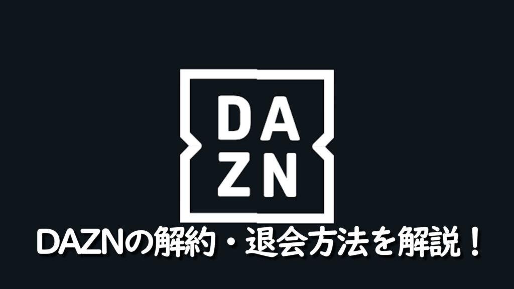 DAZNの解約方法を詳しく解説!簡単に解約できるので気軽に試してみては