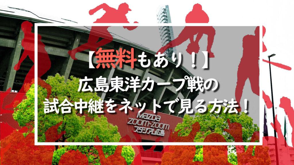 広島東洋カープ戦の試合中継をネットで見る方法!無料視聴方法はある?