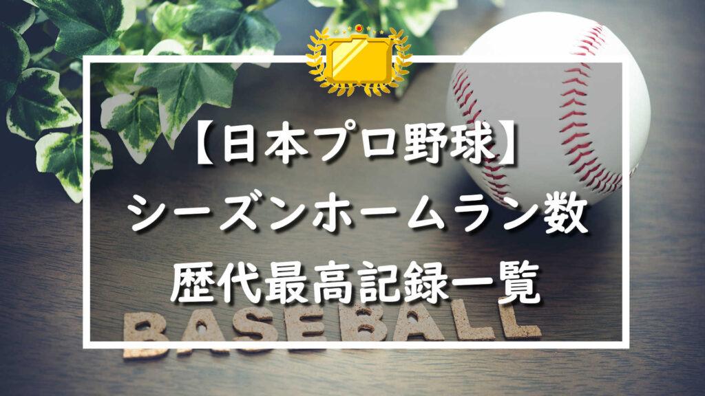 【日本プロ野球】シーズンホームラン数歴代最高記録一覧のまとめ