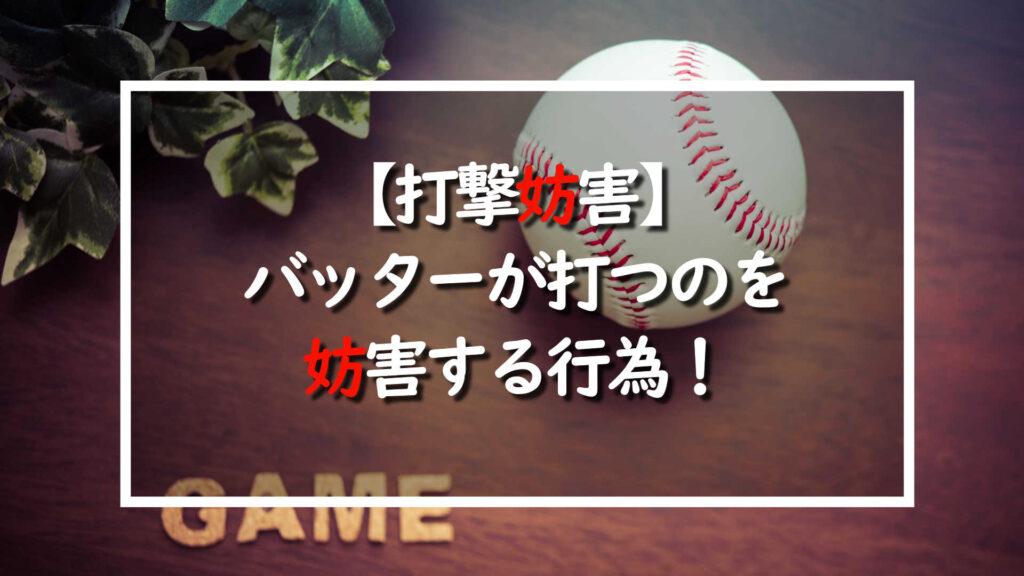 【打撃妨害】バッターが打つのを妨害する行為!どんな野球のルールなのかを解説!