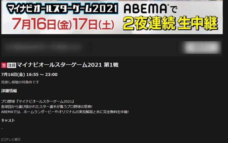 abemaでマイナビオールスターゲーム2021を視聴