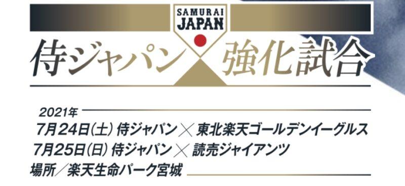 2021年侍ジャパン強化試合予定