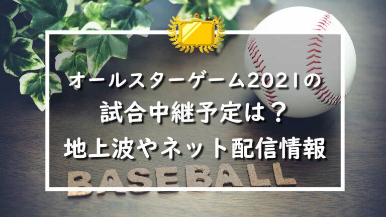 【2021年】プロ野球オールスターゲームの試合中継予定は?地上波やネット配信情報