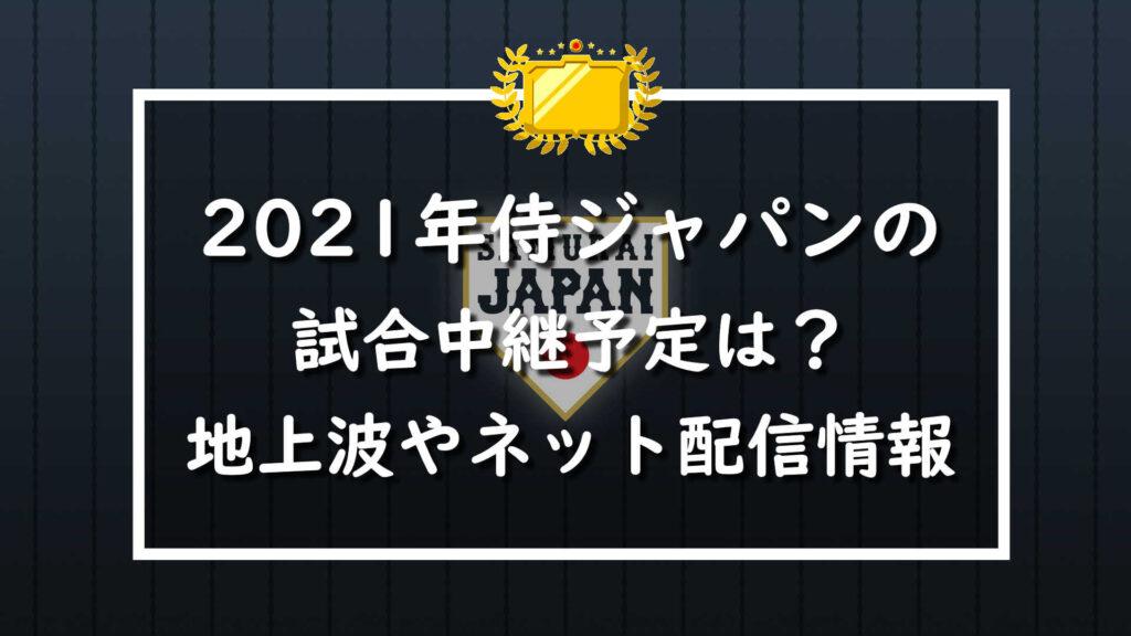 【2021年】侍ジャパン強化試合の試合中継予定は?地上波やネット配信情報