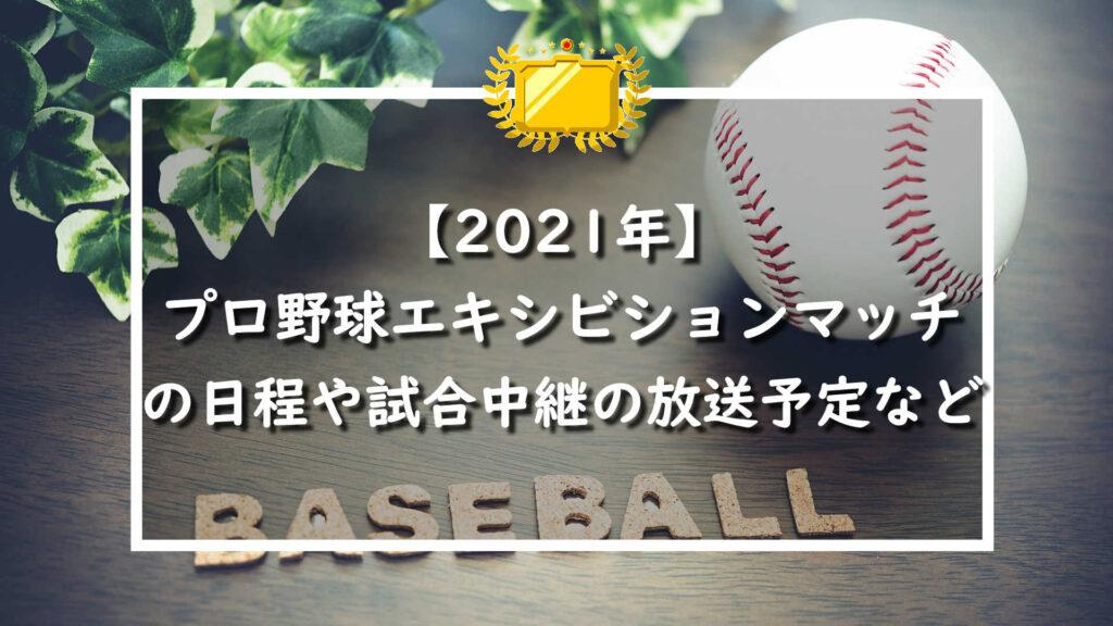 【2021年】プロ野球エキシビションマッチの日程や試合中継の放送予定など